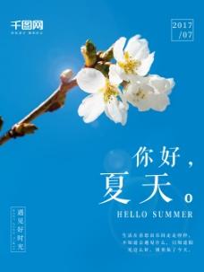 你好夏天蓝色鲜花小清新微信配图海报