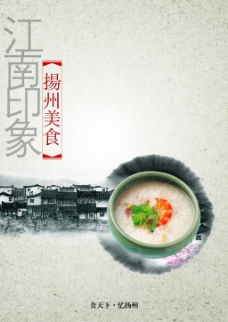 江南印象扬州美食海报