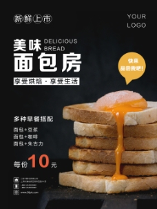 美味面包房早餐面包美食海报