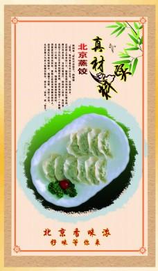 北京蒸饺海报