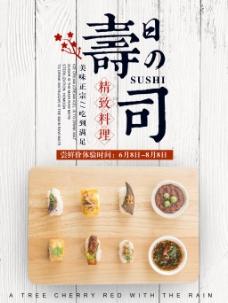 美食日本料理寿司创意简约商业海报设计模板