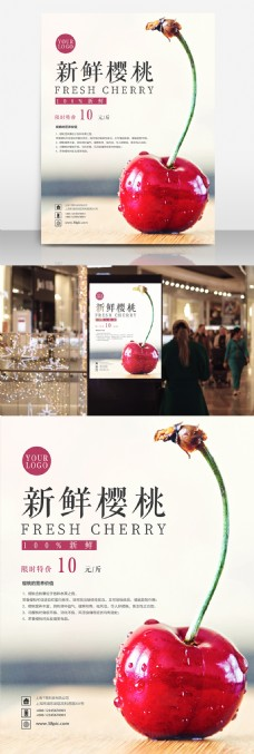 新鲜樱桃清新海报