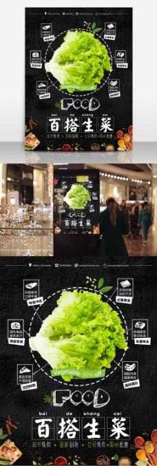 夏日蔬菜清新生菜促销海报