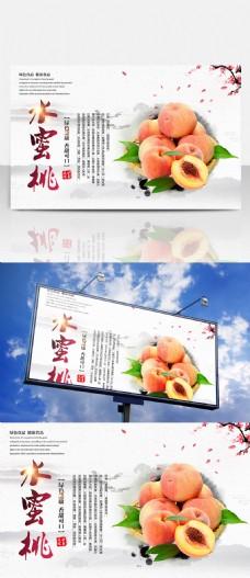 新鲜水蜜桃夏季必备水果海报