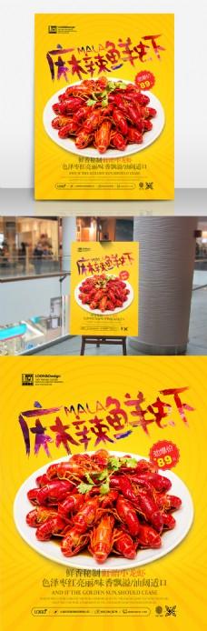 麻辣鲜虾美食促销海报