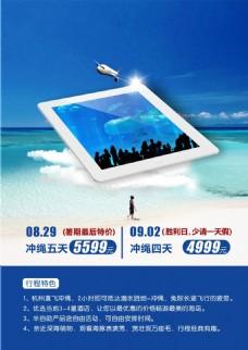 冲绳特价旅游海报
