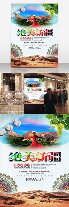 绝美新疆旅游宣传海报
