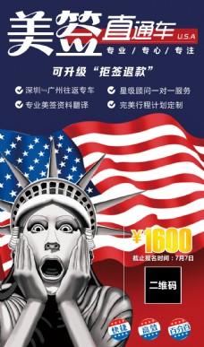 美国签证美签直通车