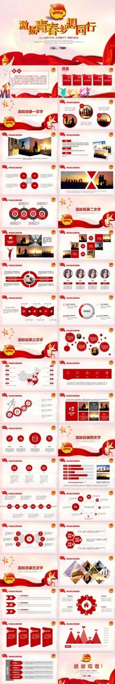 中国共青团工作汇报通用PPT模版