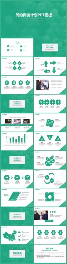 简约小清新商务计划总结PPT模板