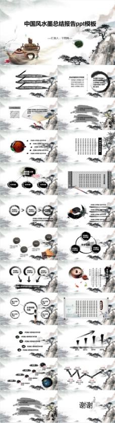 中国风水墨商务通用新年计划工作总结汇报PPT模板