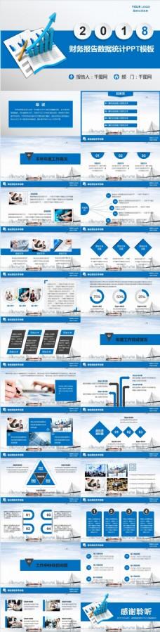 财务报告数据统计PPT模板