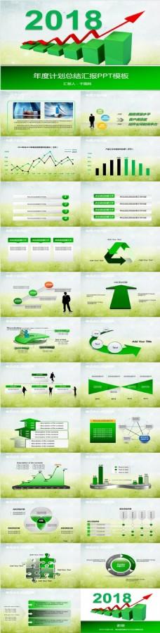 经典绿商务年度计划总结汇报PPT模板