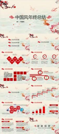 中国元素水墨风年终总结计划通用PPT模板