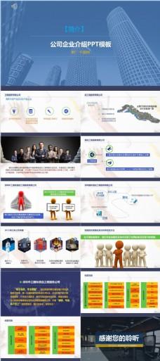 简约公司企业介绍工作汇报计划总结PPT模板