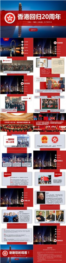 香港回归20周年暨中国人民解放军驻港20周年党建工作学习汇报PPT模版