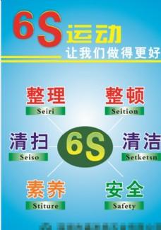 6S 运动