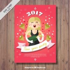 新年派对小册子,有女人和香槟酒瓶