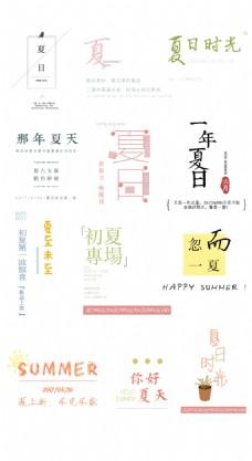 夏季上新文艺日系小清新文字排版