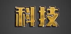 黑金科技字艺术字