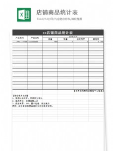 店铺商品统计表Excel文档