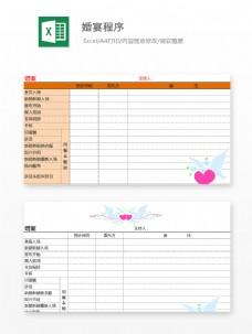 婚宴程序Excel文档