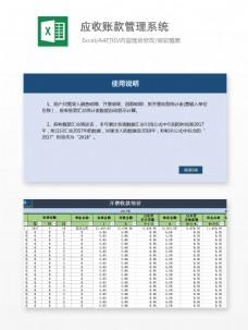 应收账款管理系统Excel文档