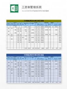 工资表管理系统自动计算扣税Excel文档
