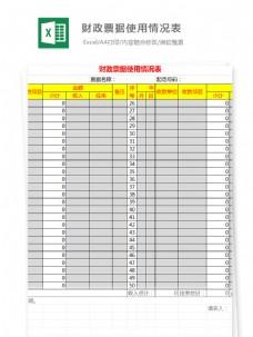财政票据使用情况表Excel文档