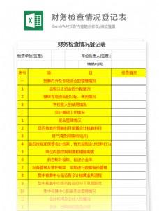 财务检查情况登记表 财务表Excel文档