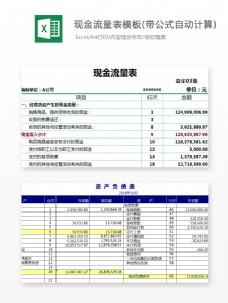 现金流量表模板Excel文档