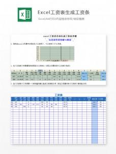工资表生成工资条Excel模板2