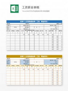 工资薪金表格Excel文档