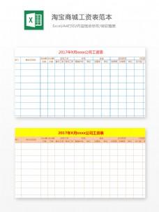 淘宝商城工资表范本Excel文档