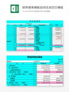 财务报表自动生成空白模板Excel文档