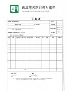 欠款财务对账单Excel文档