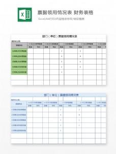 部门(单位)票据领用情况表Excel文档
