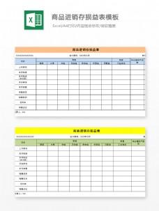 商品进销存损益表模板Excel图表excel模板
