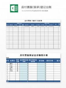 应付票据银承登记台账Excel模板