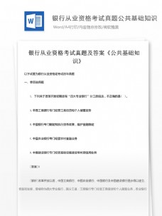 银行从业资格考试公共基础知识文库题库文档
