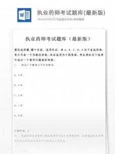 执业药师考试题库(最新版)高等教育文档