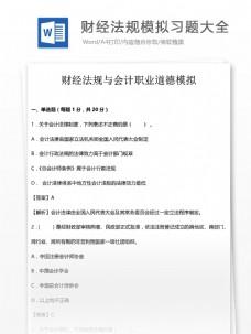 财经法规模拟习题大全文库题库文档