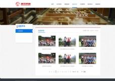 网站内页模版企业文化