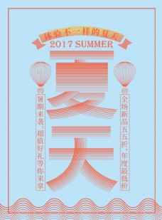 夏季促销海报原元素背景