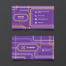 紫色名片行