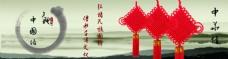中国结盘结阿里海报素材