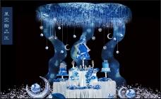 蓝色星空婚礼甜品区效果图