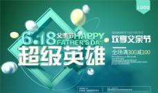 绿色父亲节促销购物活动海报模板