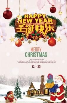 圣诞节活动海报设计