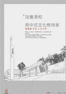 淡雅清和古典房地产黑白海报